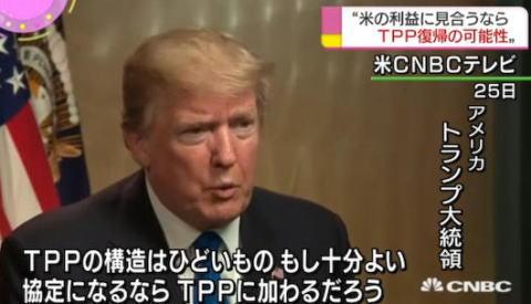 米・トランプ大統領、TPPへの復帰を示唆 「もし十分よい協定になるならTPPに加わるだろう」 … 具体的な条件は説明せず
