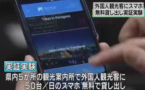 東京五輪に向けて、神奈川県が外国人観光客にスマートフォンを無料で貸し出す実証実験を開始 … 1日50台のスマホを無料で貸し出し、GPSデータを収集し人気の観光スポットを把握して施策に生かす予定