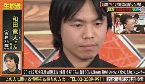 TBS 和田竜人 DNA 松岡伸矢 徳島県警