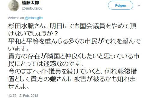 自民党の衆院議員・杉田水脈氏(50)、ツイッターでパヨクから脅迫を受け、赤坂署が捜査開始 … 「隣国と仲良くしたい市民にとって迷惑だから明日にでも国会議員をやめろ」「報復措置として娘さんに被害が」
