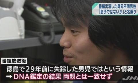 TBSの公開捜索番組に出演した自称・記憶喪失の和田竜人氏(仮名)、三重県四日市市の28歳男性だと身元が判別する … 徳島で失踪した男児とはDNA型が合致せず