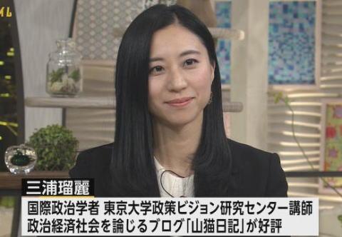 「日本には北朝鮮のスリーパーセル(テロリスト分子)が潜んでいる」との発言で、パヨクから猛抗議を受けている三浦瑠麗氏 「このレベルの発言が難しいならば、安全保障についての議論は不可能」
