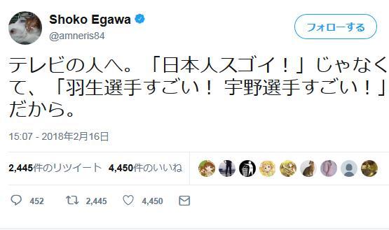 ジャーナリスト江川紹子氏 「テレビの人、『日本人スゴイ!』じゃなくて『羽生選手すごい! 宇野選手すごい!』だから」