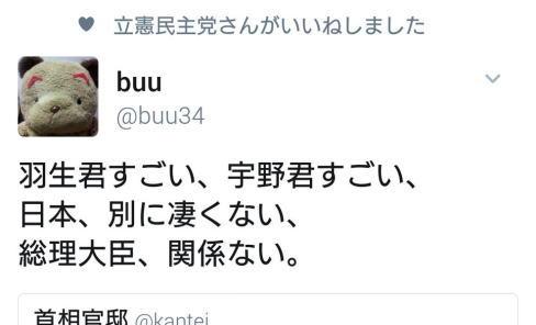 立憲民主党、公式ツイッターアカウントで「日本、別に凄くない、総理大臣関係ない」というツイートに「いいね」→ 批判を受けてこっそり削除