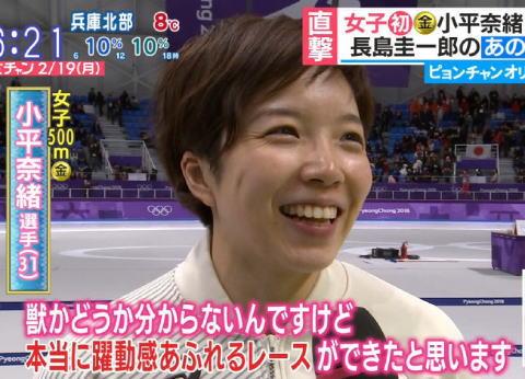 鳥越俊太郎氏(77)「明らかに不適切な表現である」 … 小平奈緒(31)への優勝インタビューで「獣のような滑り」と表現したTBS石井大裕アナ(32)に怒り