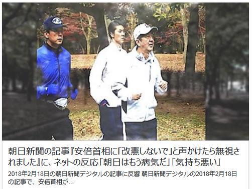 朝日新聞「散歩中の安倍首相、ジョギング中の男性から『憲法改正しないでください』と声を掛けられるが無視」→ 関係者に確認した所誰も聞いていないと判明、またフェイクニュースか