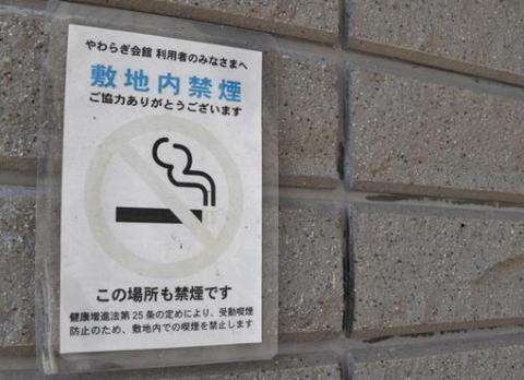 庁舎敷地内の全面禁煙に踏み切った奈良・王寺町の町役場で、一般者が入れない役場と隣接の施設の屋上にこっそり喫煙スペースを設置し、職員らが休憩時間中に喫煙、「抜け道利用」に批判