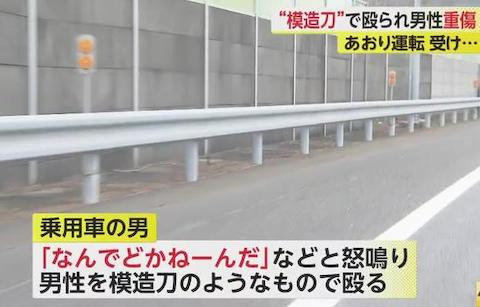 東名高速で乗用車がトレーラーに煽り運転→ 前に回り込み停止させる→ トレーラーの運転手(43)を模造刀で殴り逃走