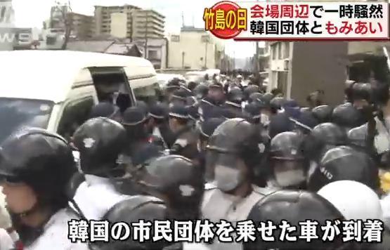 「竹島の日」記念式典が行われた松江市内に韓国人市民グループが車で乗り付け、周辺は大混乱に