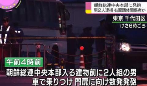 東京・千代田区にある朝鮮総連・中央本部に右翼団体の2人組の男が車で乗りつけ拳銃を数発発砲、警察官にその場で取り押さえられる