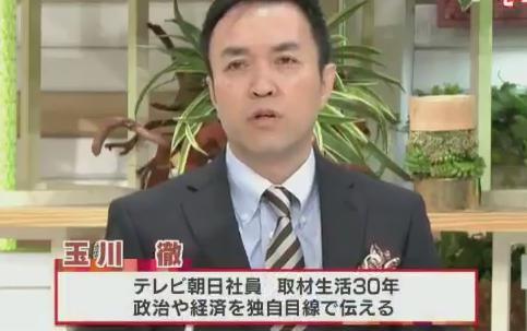 テレ朝・玉川徹、中国・習近平国家主席の任期撤廃のニュースにて「中国は民主主義が未成熟ですもん」(動画) - 羽鳥慎一モーニングショー
