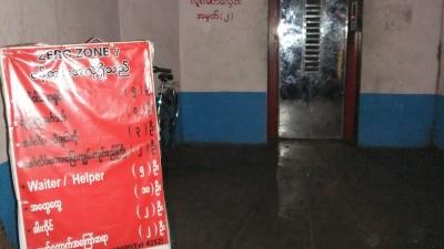ヤンゴン 地雷5