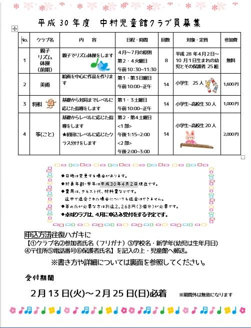 H30年度クラブ員募集(前期①)表