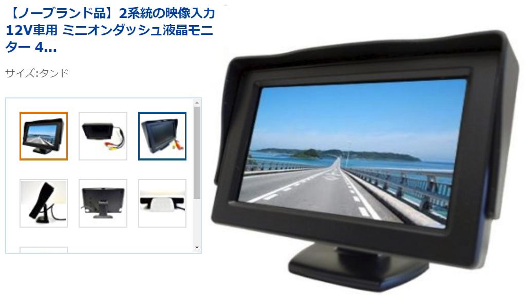 監視カメラ モニター(【ノーブランド品】2系統の映像入力 12V車用 ミニオンダッシュ液晶モニター 4.3インチ バック切替可能)