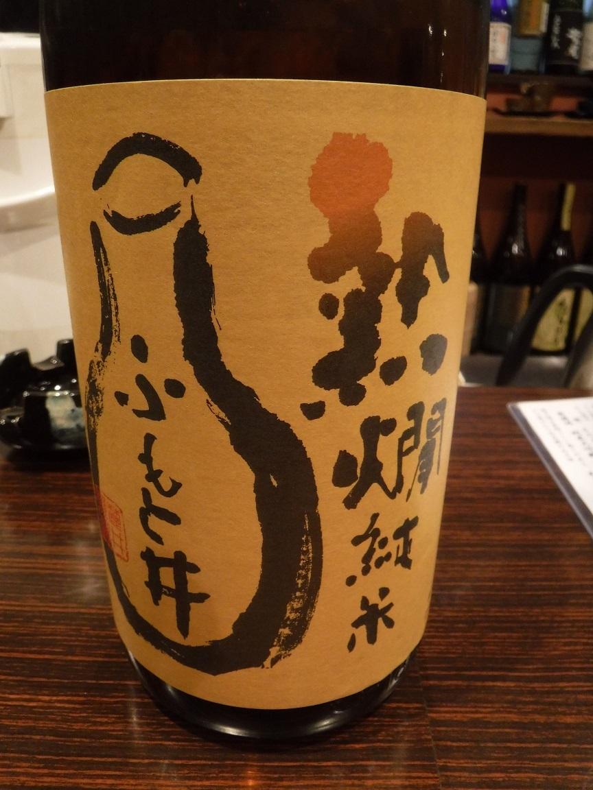 ブログ 日本酒のこんな分け方あったのか?.jpg