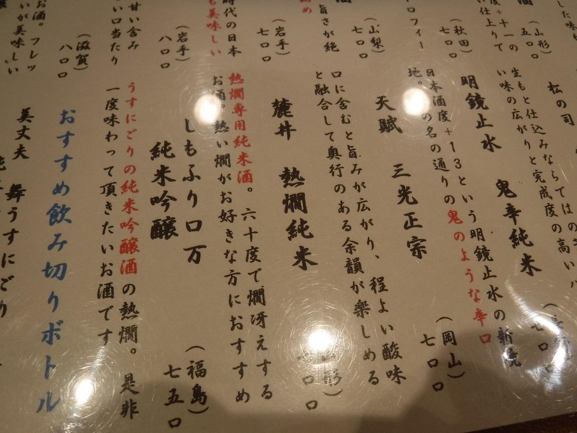 ブログ お酒のメニュー表.jpg