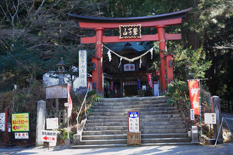 ブログ 鷲子山神社 県境.jpg