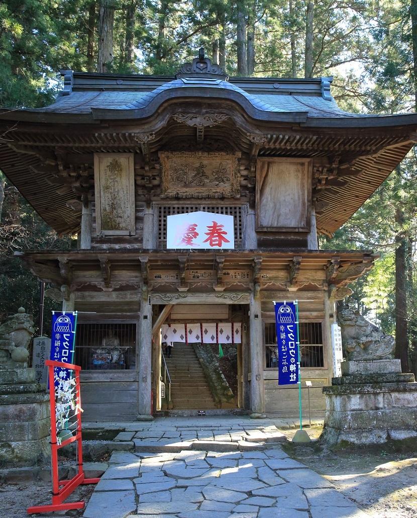 ブログ 鷲子山神社 山門.jpg
