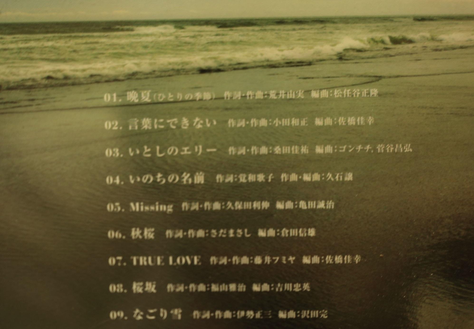 ブログ 綾香さんのCd.jpg