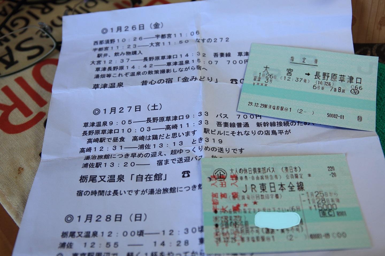 ブログ 旅行計画書.jpg