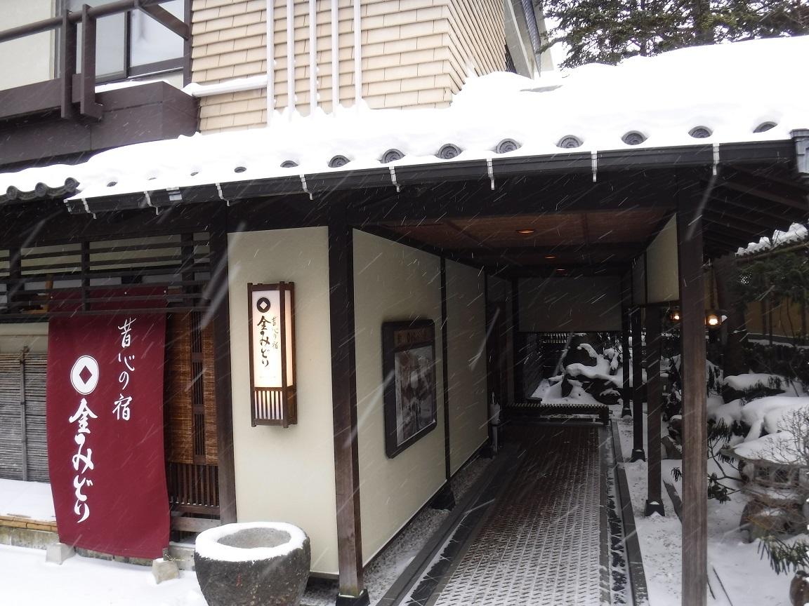 ブログ 草津の旅館.jpg