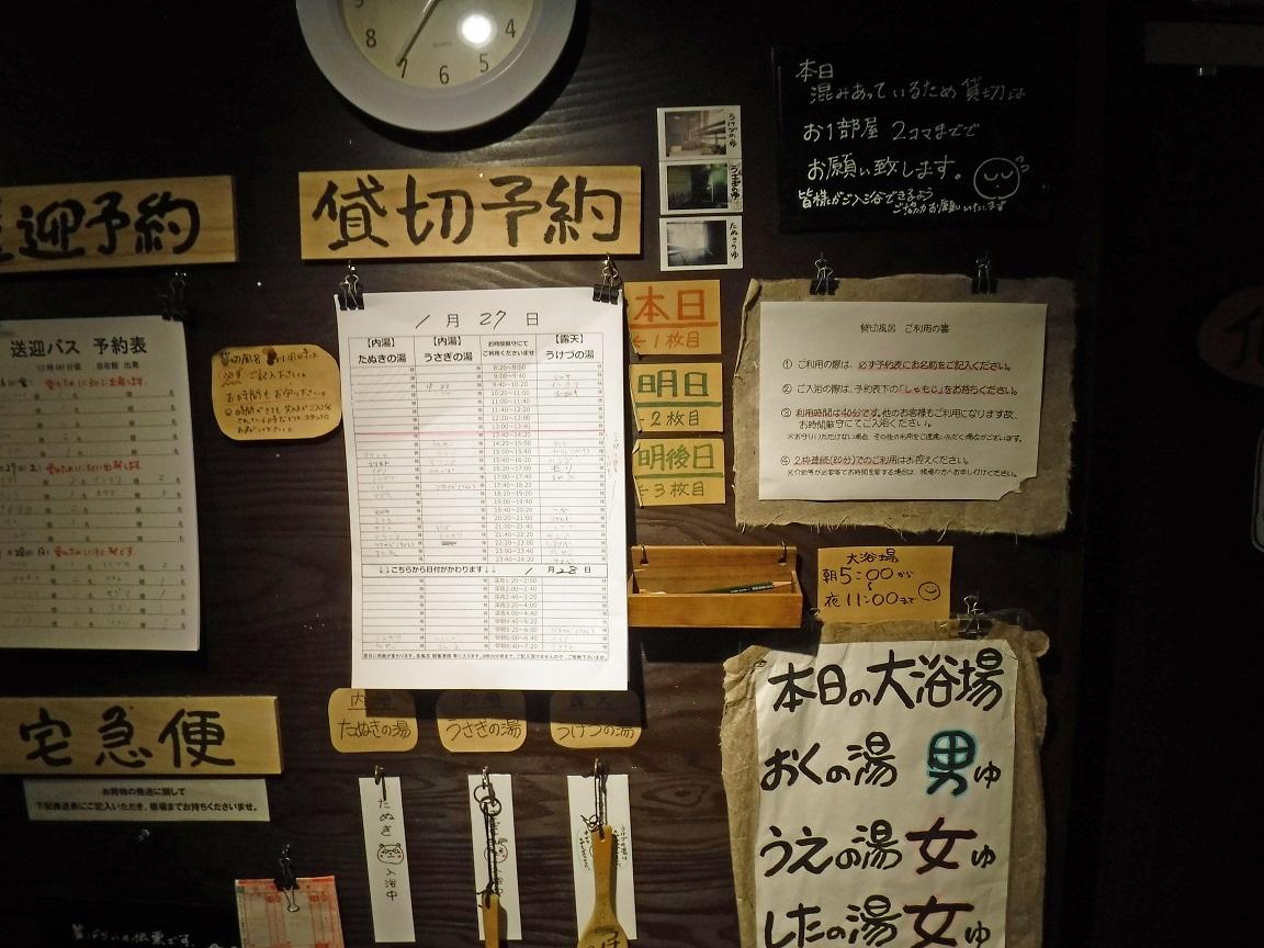 ブログ 温泉入浴のアナログなシステム.jpg