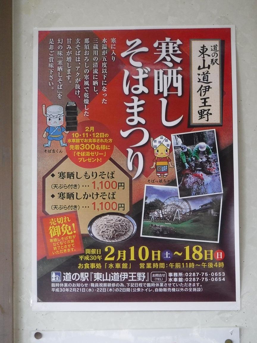 2018 2 13 寒ざらし蕎麦のポスター.jpg