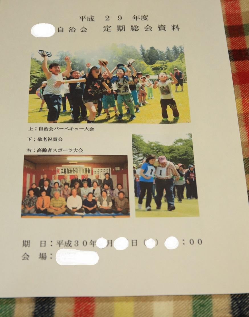 ブログ 自治会の総会資料.jpg