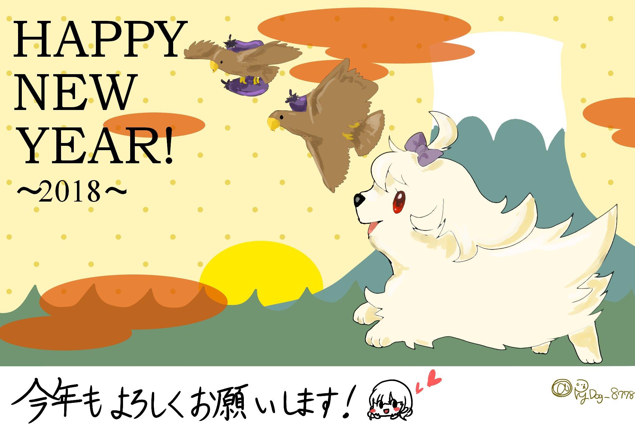 2018年お正月感謝ピィ犬さん