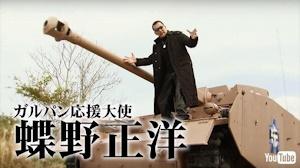 ガルパン応援大使蝶野正洋