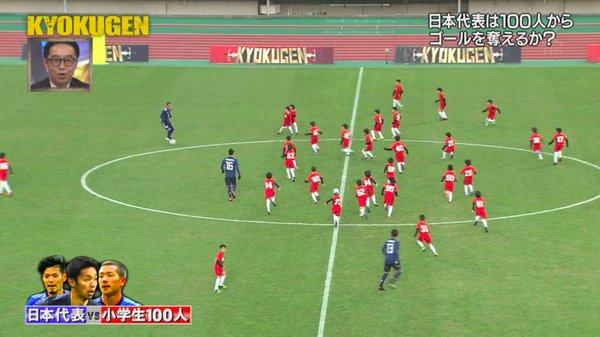 Ideguchi kiyotake yamaguchi hotaru score against 100 kids in Japan