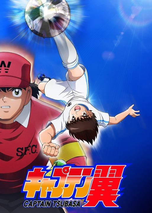 New Captain Tsubasa Anime coming april 2018