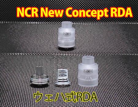 ncr_rda450-1.jpg