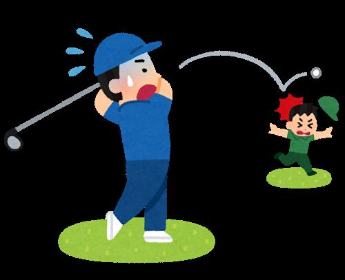 golf_butsukeru_2018022107252014f.png