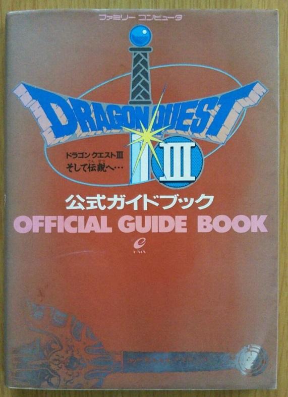 DQ3ガイドブック