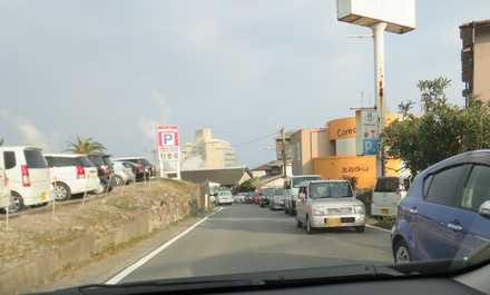 地獄 渋滞1