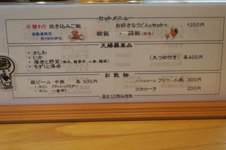 セット・天ぷら・飲み物