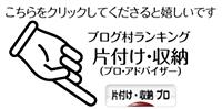 ブログ村 アイコン片付け・収納 プロアドバイザー