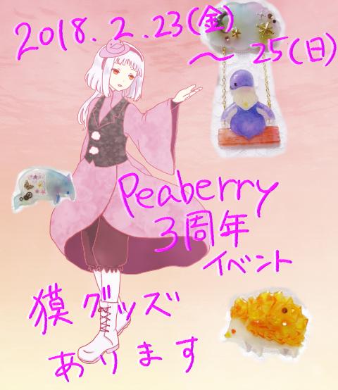 SHOPpeaberry3周年告知