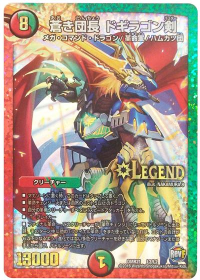 《蒼き団長 ドギラゴン剣》