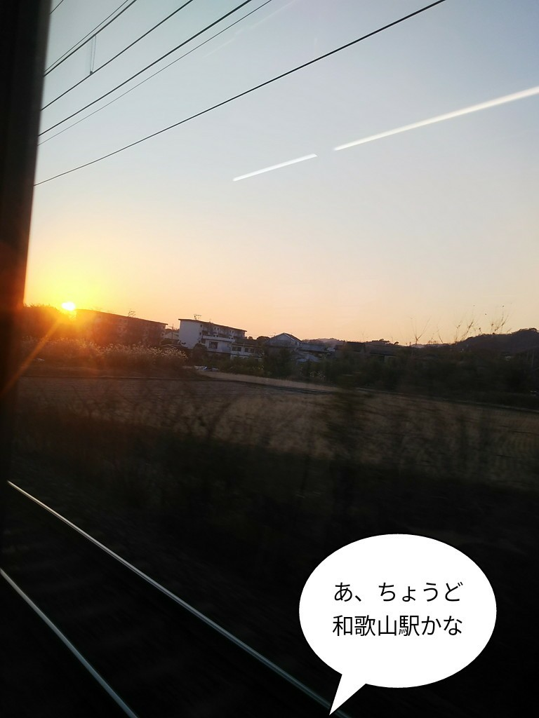 あ、ちょうど和歌山へ