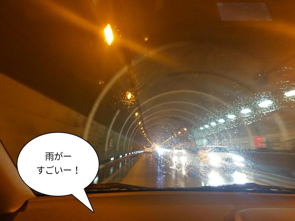 すごい雨ー!