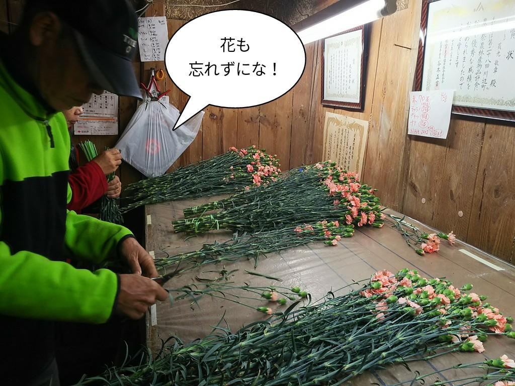 花も忘れずにな!