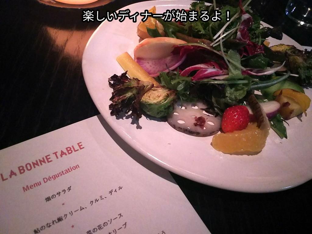 楽しいディナーが始まるよ!