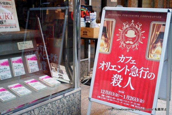 カフェ・オリエント急行の殺人 早川書房1階カフェ・クリスティ