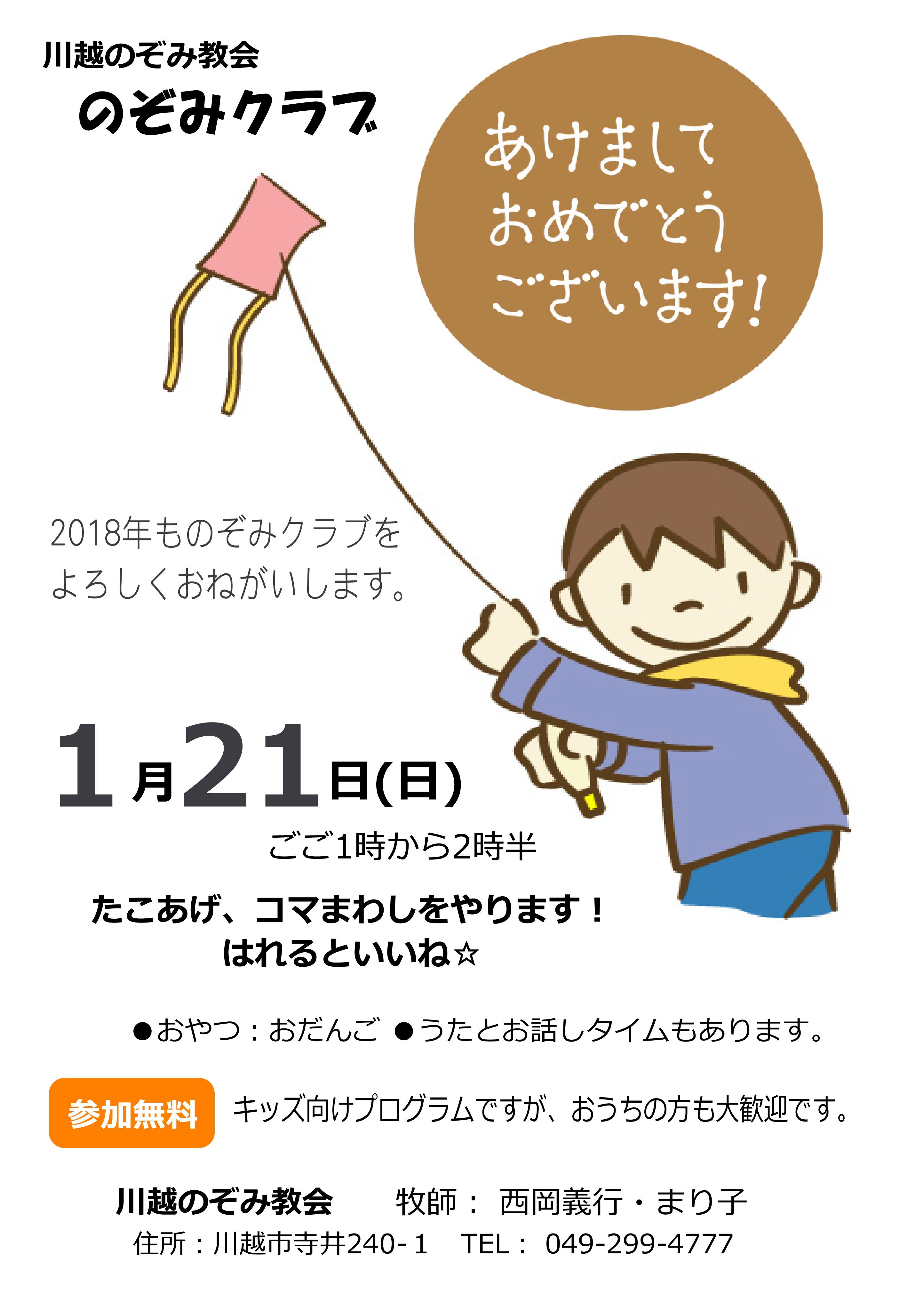Nenga_2018nozomi_club.jpg