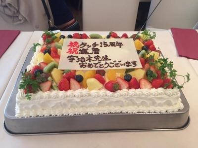 タッチ15周年記念パーティー① (400x300)