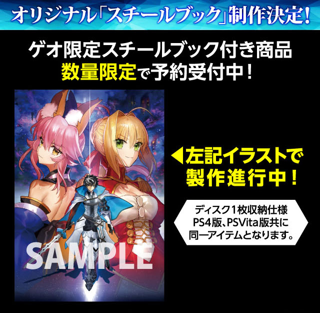 Fate/EXTELLA LINK スチールブック steelbook