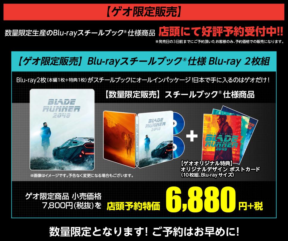 ブレードランナー 2049 日本限定プレミアムBOX スチールブック steelbook
