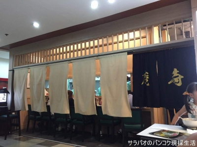 うどん庵寺 ソイ・スクンビット39店